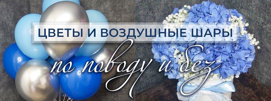 цветы и воздушные шарики Днепр