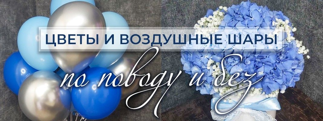 flowers and balloons Dnipro